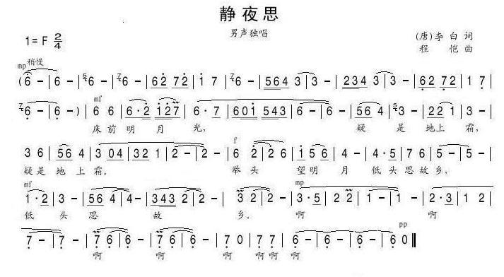 静夜思-曲谱歌谱大全-搜狐博客