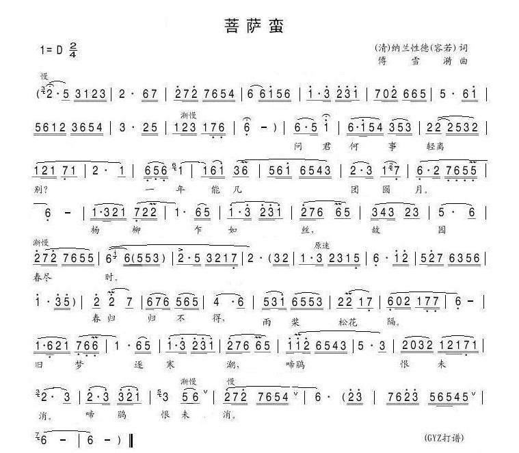 3字歌   |   标签:     菩萨恋        曲谱        歌谱        简谱