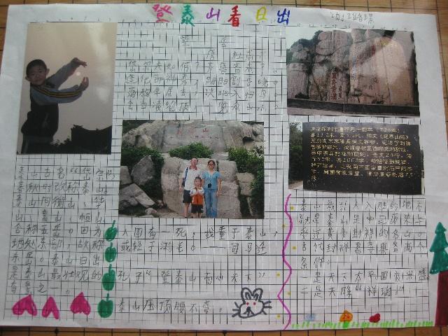 名族的小报-关于泰山的手抄报,关于元宵节的手抄报,关于民族的手抄报图片