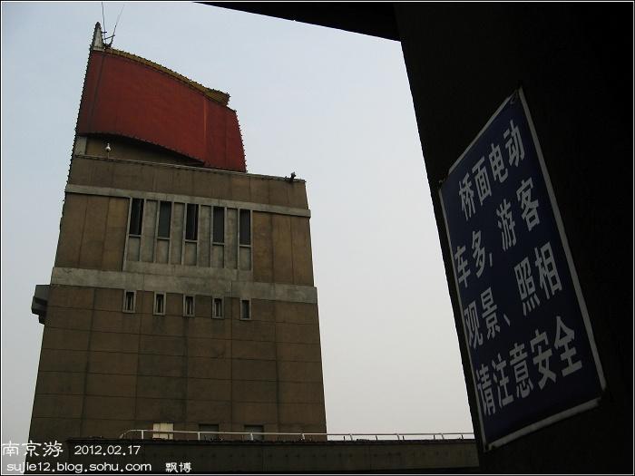 静海吧_南京游Day3 02.17[十二] 南京长江大桥 静海寺-飘 博-搜狐博客