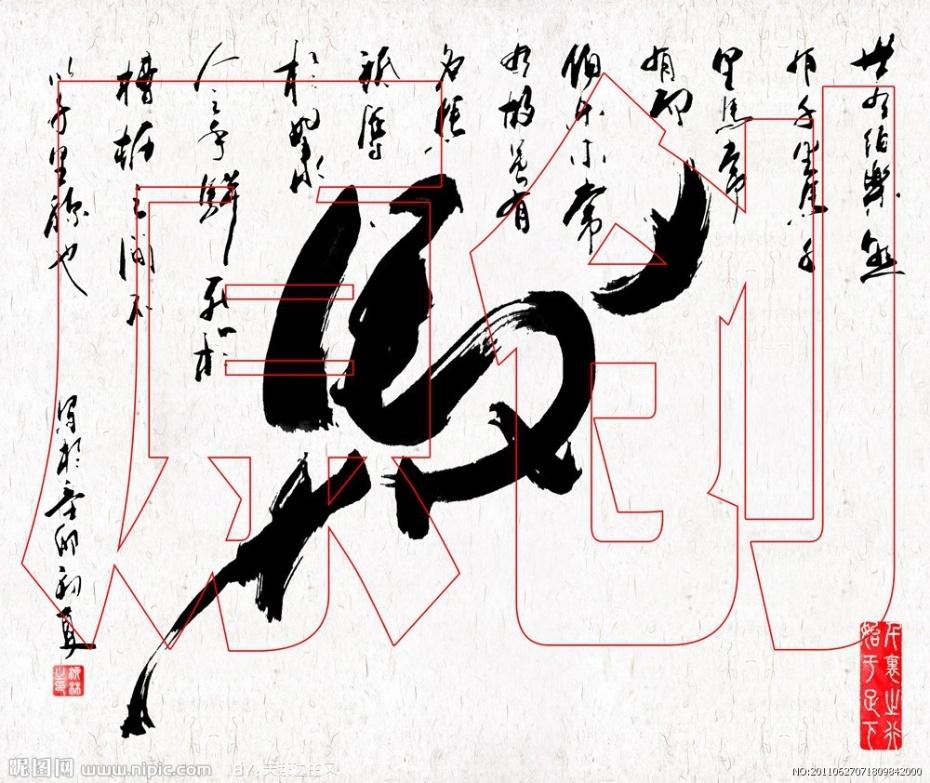 马字 马字书法 马字的演变过程 马字图片大全 爱图片