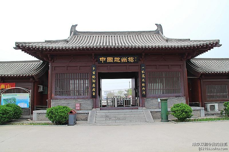 桥梁泰斗茅以升作的《中国石拱桥》-天下第一桥 赵州桥