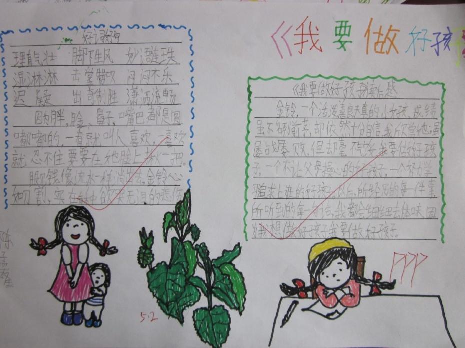 中国梦a4纸手抄报