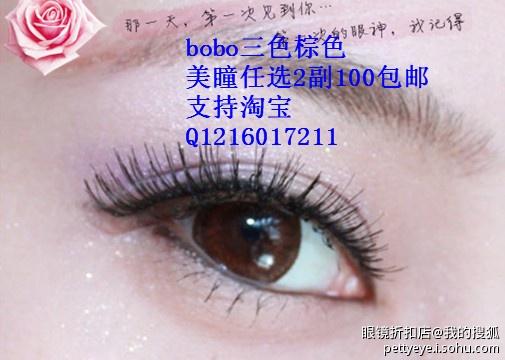 自然的棕色美瞳 cooleye bobo三色棕色美瞳 bobo三色棕色 高清图片