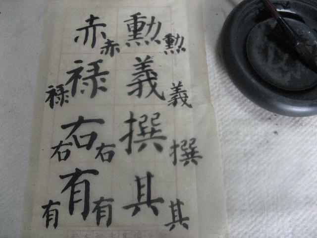 临摹写了会毛笔字,很久没写了,又是新手,写得不好,请博友们多指
