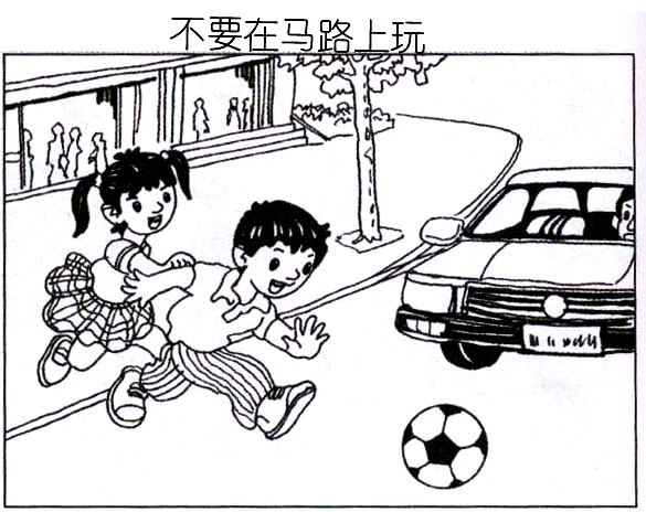 """星期天,小明和小红约好在商场前的马路边踢足球。他们玩着玩着,一不小心把足球踢到了马路上。小明正要去拣球,突然,一辆汽车开了过来,小红赶紧伸手拉住小明,并对他大声说:""""小明,不要再去拿你的球了,这样很危险!""""小明不听劝告,一直往前跑,去追他的足球。最后,那辆汽车在他面前停了下来,车上的司机叔叔下车后对小明和小红说:""""你们在这里多么危险呀,以后不能在马路上玩耍了。""""说完司机叔叔从另一侧绕了过去。小红对小明说:""""叔叔说的很对,以后我们别在马路边玩耍了"""