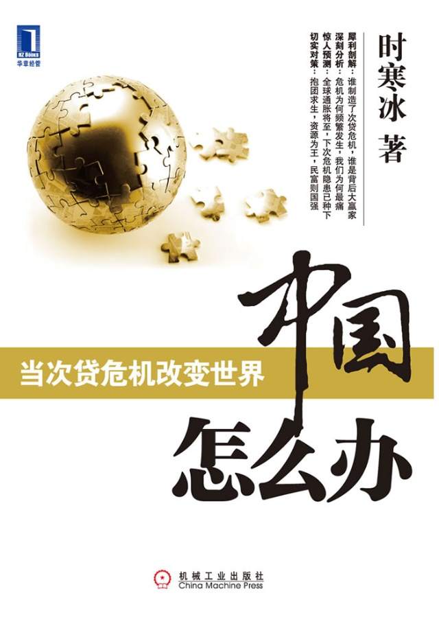 坚守正义的预言者——《中国怎么办》序二 - 时寒冰 - 时寒冰的博客