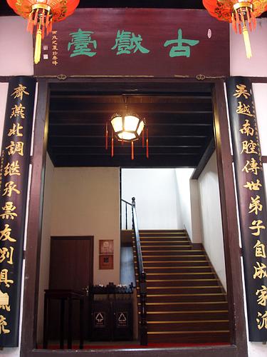 昆山公园_江南古戏台-记忆与回忆-搜狐博客