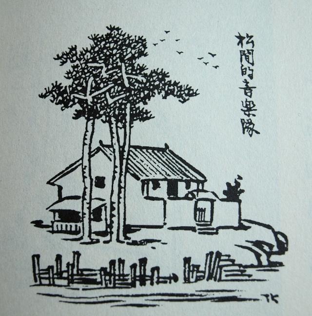 素描畫人樹房子