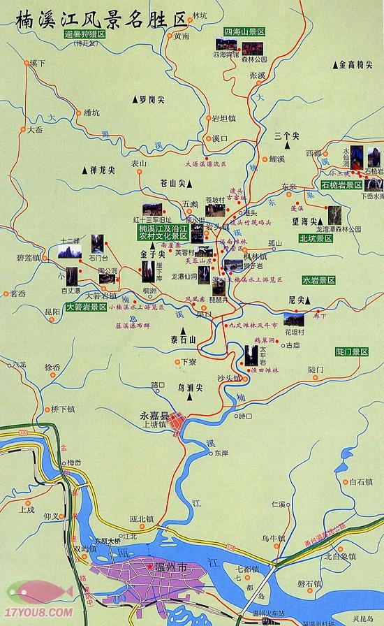 温州市)永嘉县中部