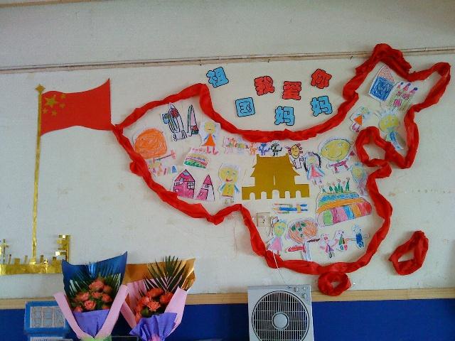 幼儿园环境布置要求与国庆和秋天的主题相结合图片
