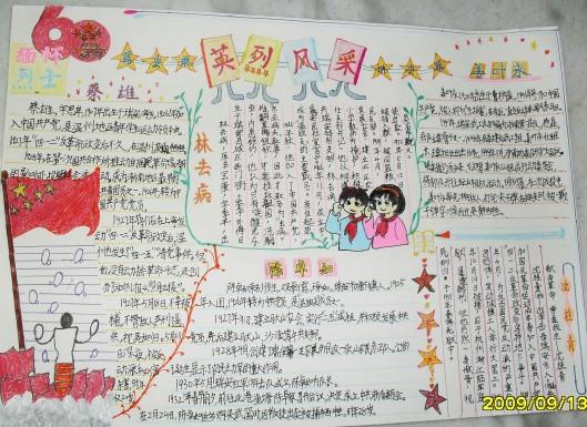 老师让我们收集,整理家乡为建立新中国作出贡献的英烈故事,制成手抄报图片