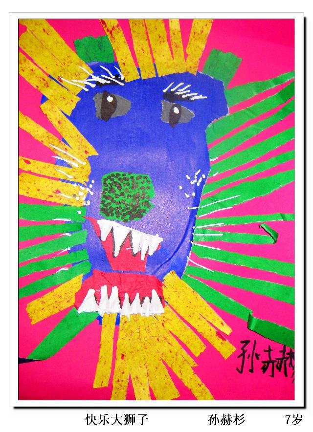 儿童撕纸贴画——快乐的大狮子-染天池少儿美术书法