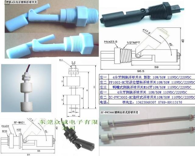 干簧管高低水位控制电路图