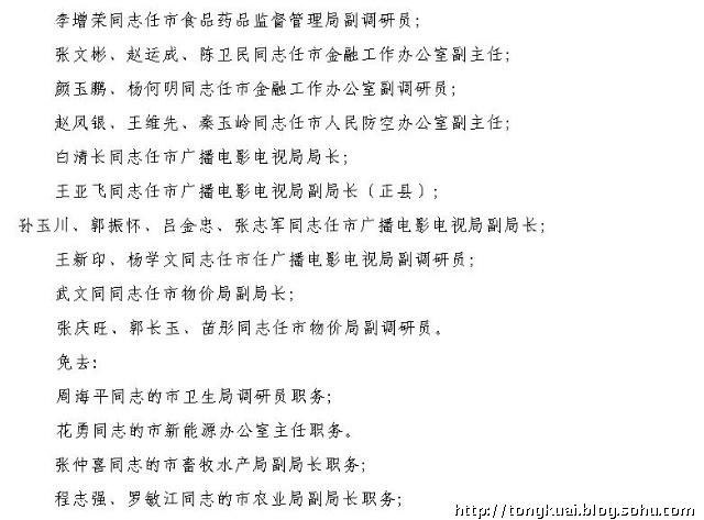 邯郸市一次任命89名局长、副局长名单曝光 - 李培举 - 21世纪中国问题研究