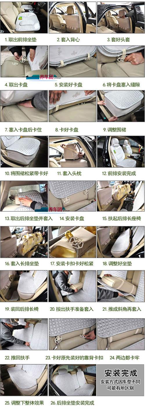 汽车坐垫安装方法图解