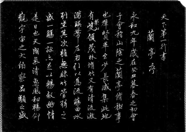 邢振文硬笔临兰亭序-邢振文毛体书法艺术-我的搜狐图片