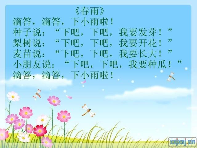 儿歌《春雨》图片