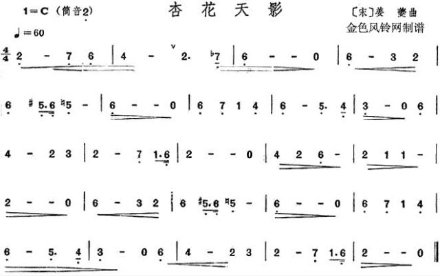埙曲千年风雅简谱 - 千年风雅陶笛曲
