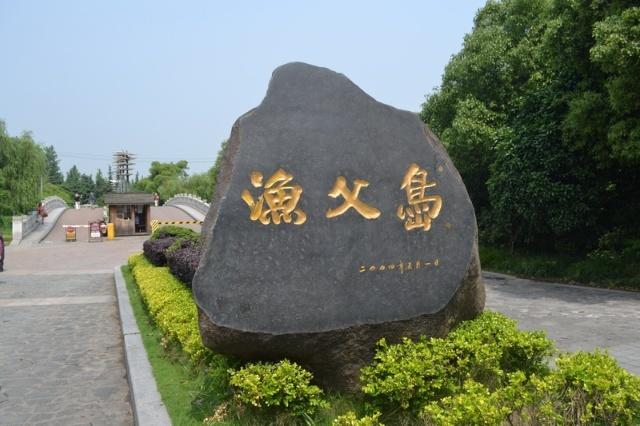 五月十五日无锡太湖鼋头堵,渔父岛,渤公岛 (第十一天)